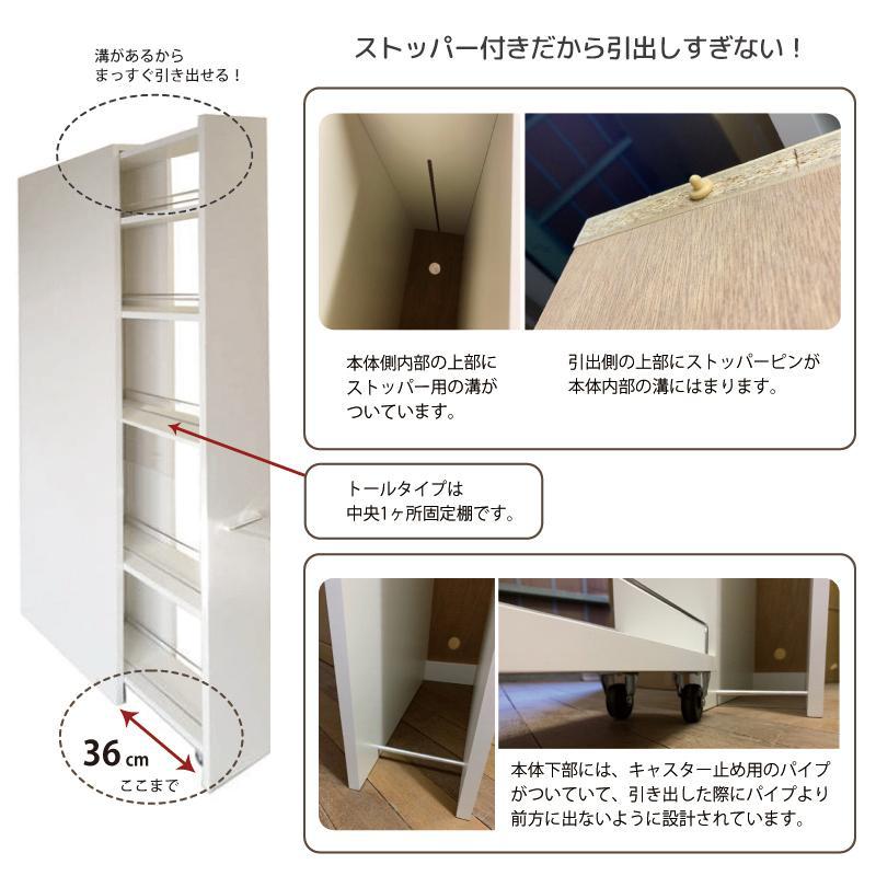 スライドストッカー キッチン収納 幅25cm トールタイプ  すきま 収納 すきま家具 日本製 国産 完成品 収納家具 RCPトール25 kaguranger 04