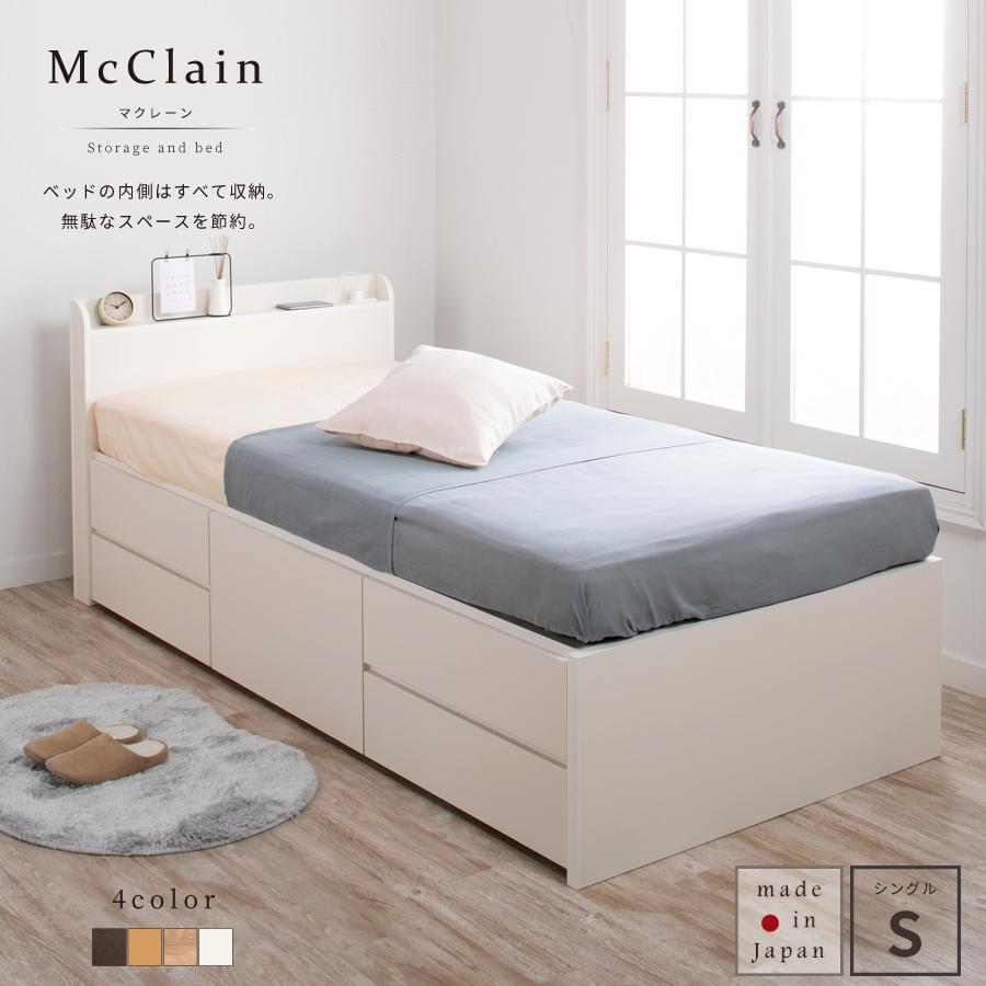 シングル 収納ベッド 5杯引出 シングルベッド マクレーン  幅98cm ベッドフレーム 本体フレームのみ|kaguranger