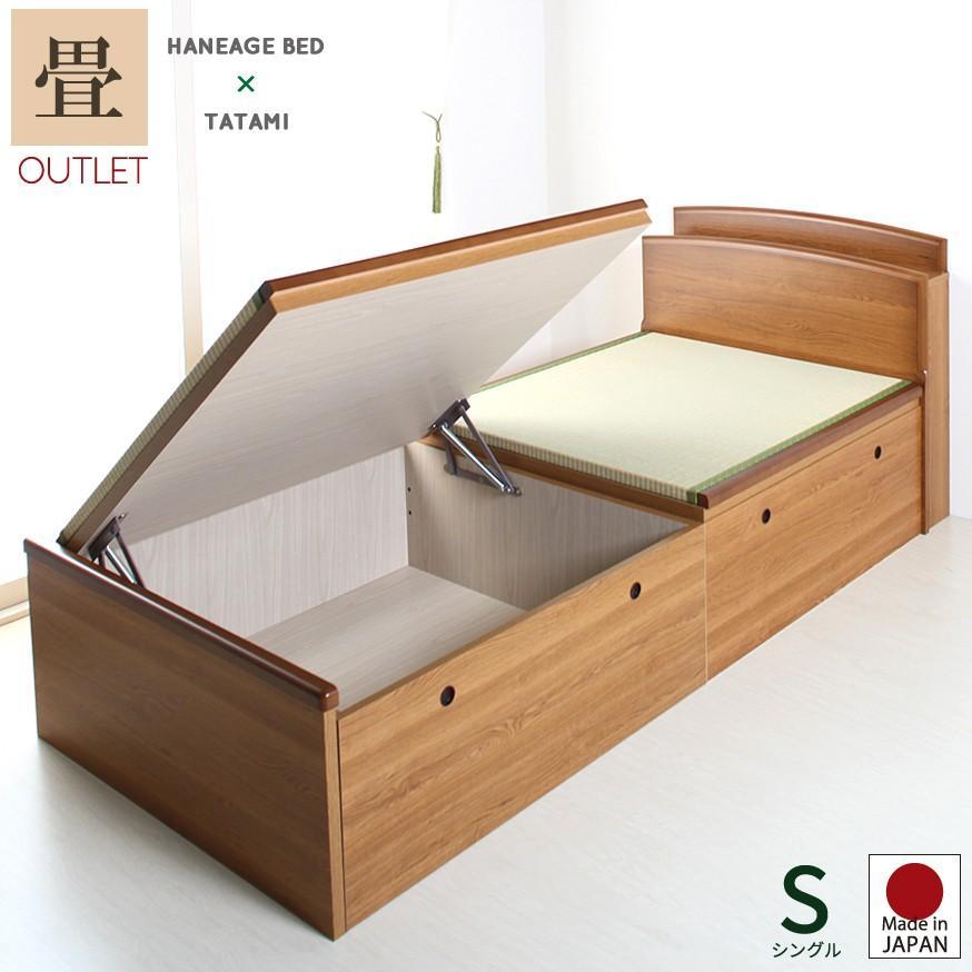 畳ベッド シングル ベッド 跳ね上げ式 棚付き 宮付きタイプ アウトレット 送料無料 富士