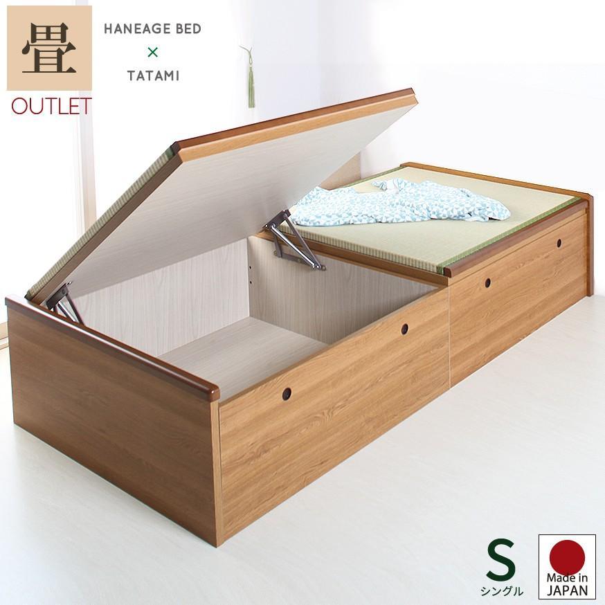 ベッド 跳ね上げ式 畳ベッド シングル 大量収納  ヘッドレスタイプ アウトレット 送料無料 富士|kaguranger
