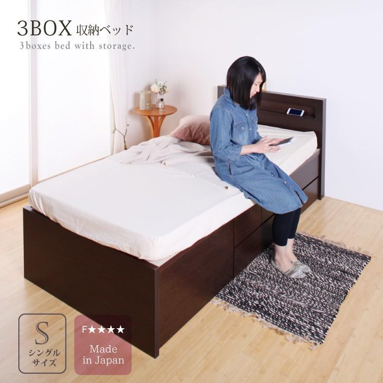 収納ベッド シングル ヘッドボード 3タイプ  新型 3BOX チェストベッド フレームのみ コンセント #16|kaguranger