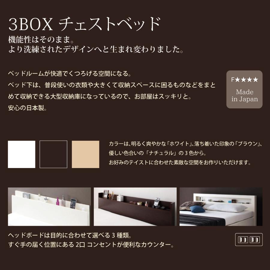 収納ベッド シングル ヘッドボード 3タイプ  新型 3BOX チェストベッド フレームのみ コンセント #16|kaguranger|02