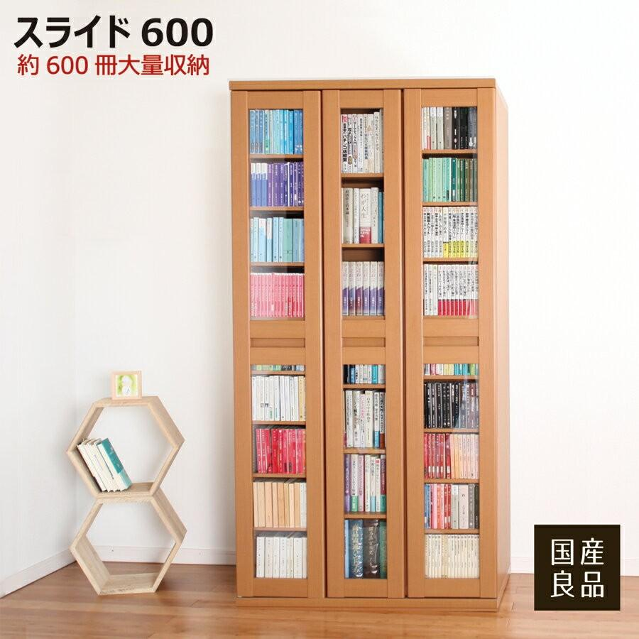 スライド書棚 スライド600 本棚 日本製 アイランド社製  ガラス扉付き 大量収納 |kaguranger