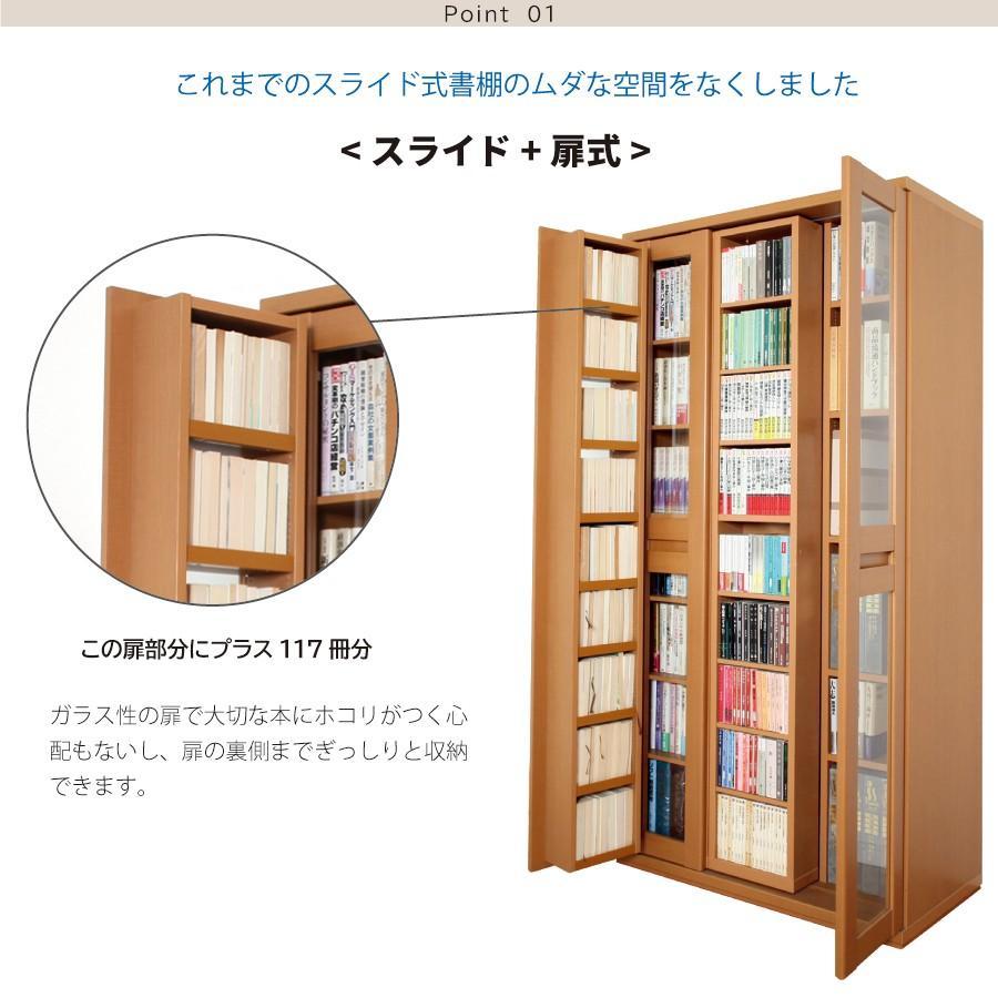 スライド書棚 スライド600 本棚 日本製 アイランド社製  ガラス扉付き 大量収納 |kaguranger|05