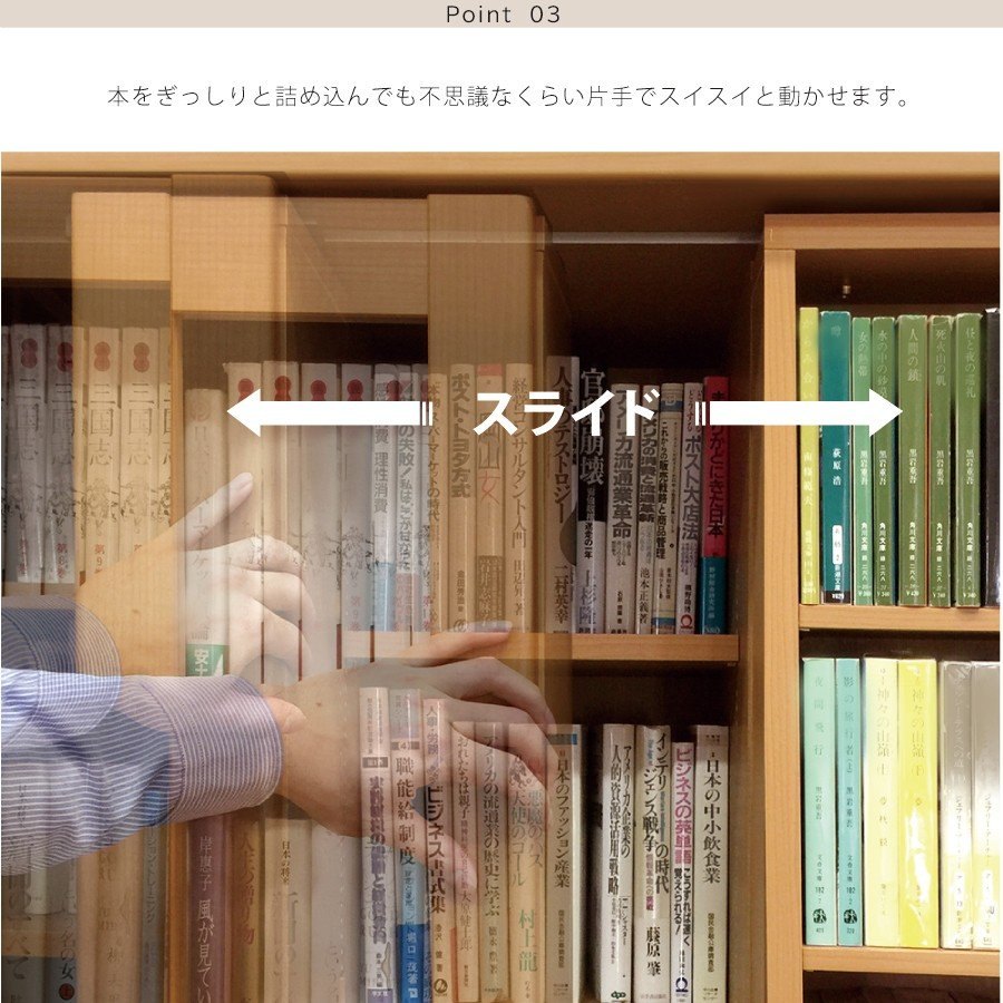 スライド書棚 スライド600 本棚 日本製 アイランド社製  ガラス扉付き 大量収納 |kaguranger|07