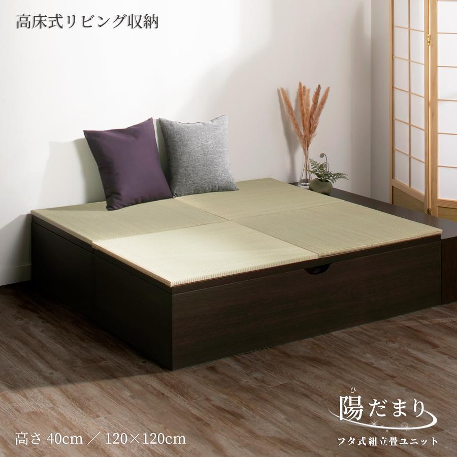 高さ40cm 120×120 ボックス収納 日本製 畳ユニット 組立式 フタ式収納 い草畳 そよ風 そよかぜ|kaguranger