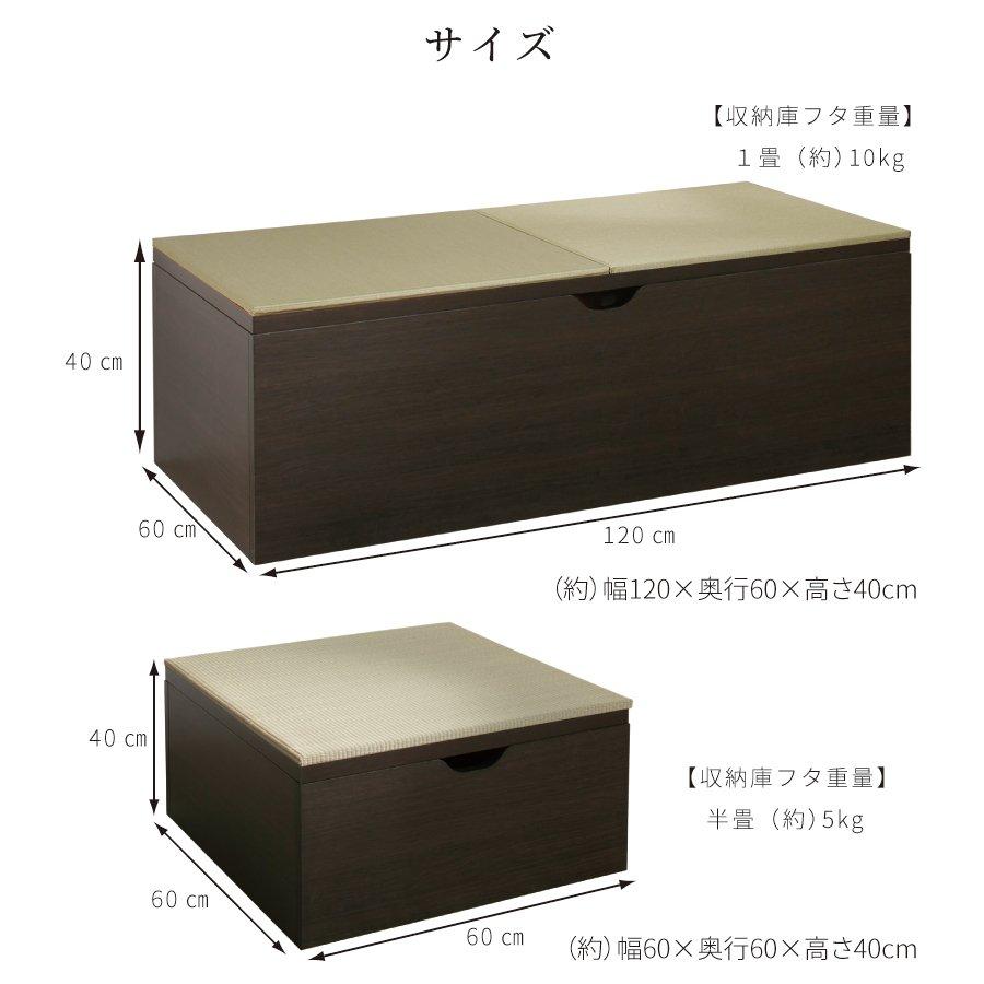 高さ40cm 120×120 ボックス収納 日本製 畳ユニット 組立式 フタ式収納 い草畳 そよ風 そよかぜ|kaguranger|14
