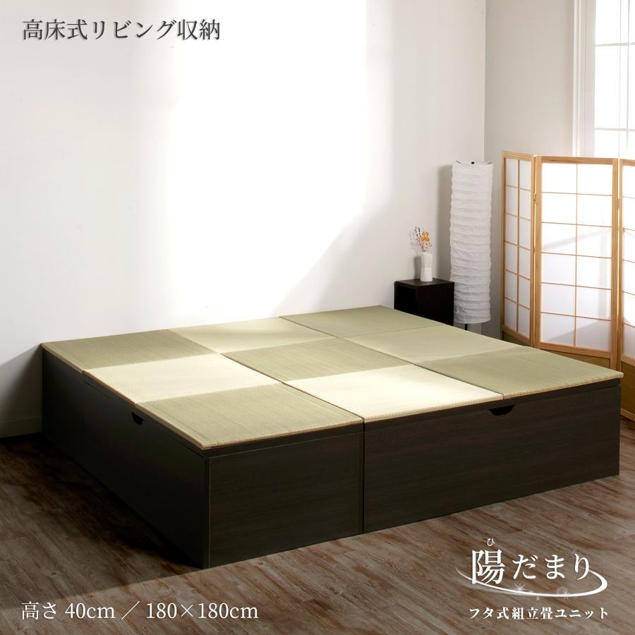 高さ40cm 180×180 ボックス収納 日本製 畳ユニット 組立式 フタ式収納 い草畳 そよ風 そよかぜ|kaguranger