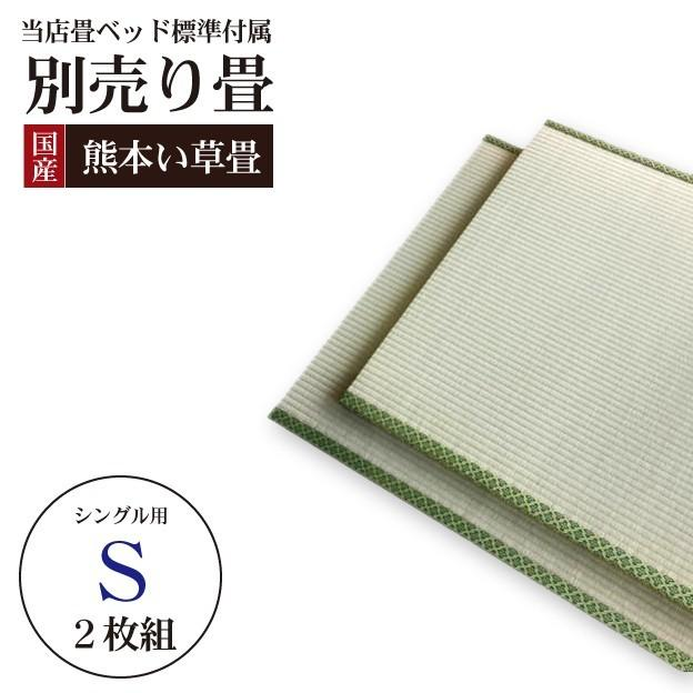 畳ベッド用 シングル 別売り畳 国産畳 熊本産い草表 2枚組  kaguranger