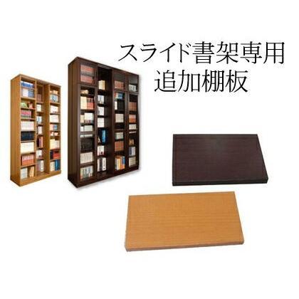 スライド書架 書架用 追加棚板 日本製  全サイズ1枚1.404円 送料無料|kaguranger