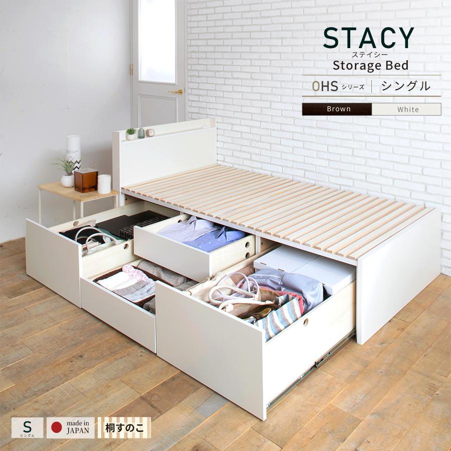 すのこベッド シングル 収納ベッド スノコベッド 日本製 大型引出 OHS 引き出し付き 大容量 コンセント ステイシー 本体フレームのみ|kaguranger