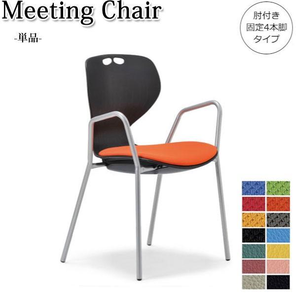 ミーティングチェア オフィスチェア パソコンチェア 事務イス 事務椅子 肘付 4本脚タイプ スタッキング オフィス 会議 役員室 書斎 シンプル モダン AC-0155-1