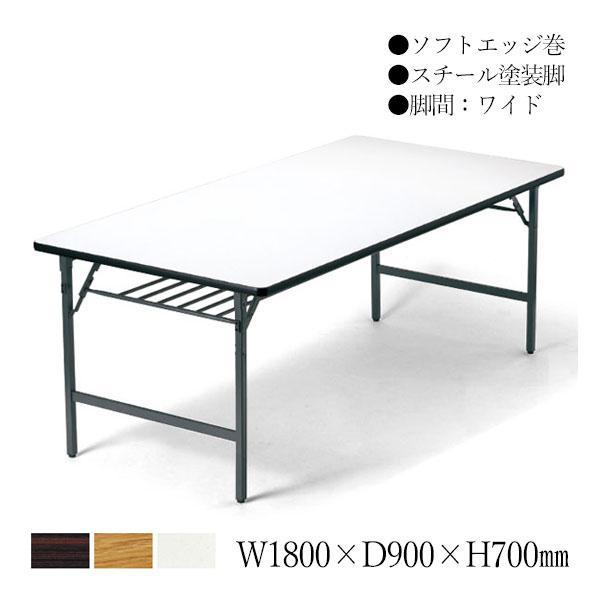 折りたたみテーブル 折りたたみテーブル ミーティングテーブル 会議用テーブル スタッキングテーブル 机 デスク ワークテーブル オフィス 会社 企業 学校 講義 ミーティング AC-0313