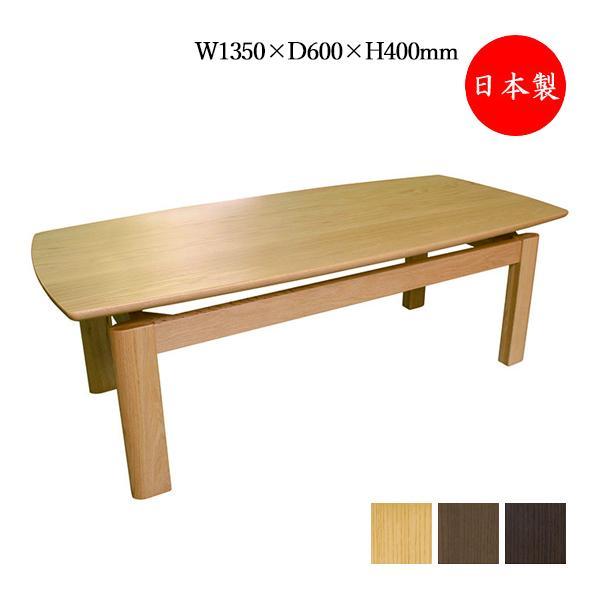 センターテーブル ローテーブル リビングテーブル 木製 ナチュラル ダークブラウン 茶 幅135cm AS-0301