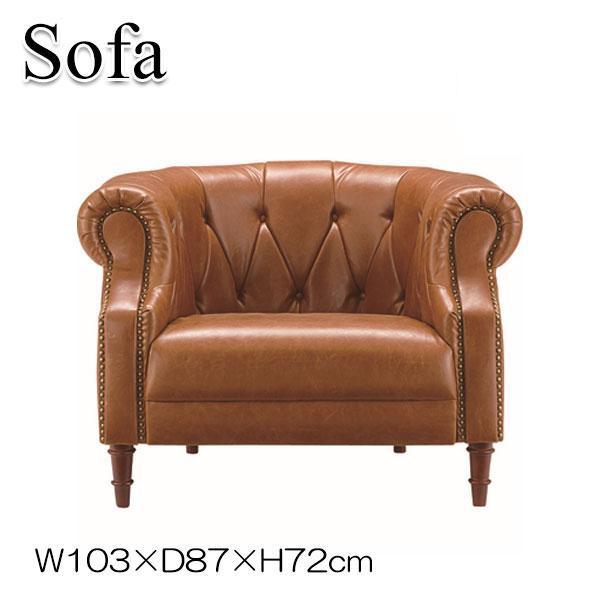 ソファ 1人掛け 1人用 1P 一人 リビングソファ ロビーチェア チェア ソファー sofa sofa 肘付 アームチェア 幅103cm 奥行87cm AZ-0666