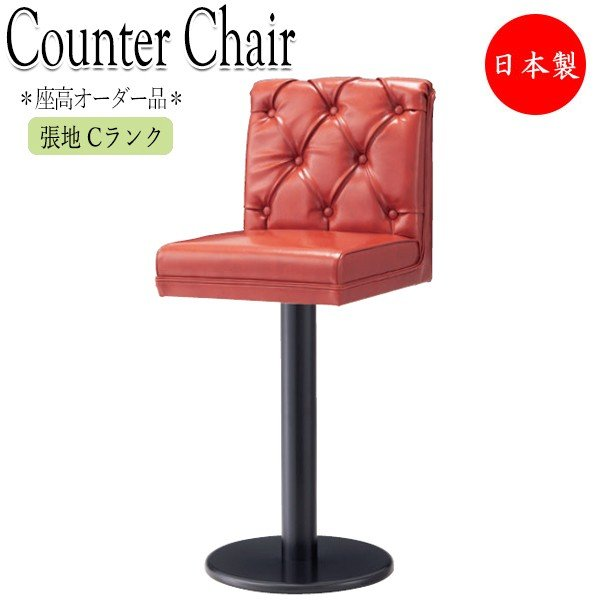 バー スツール カウンター チェア チェアー イス いす 椅子 金属製 業務用 CR-0468T ダイニング 店舗 レストラン カフェ シンプル ベーシック モダン おしゃれ