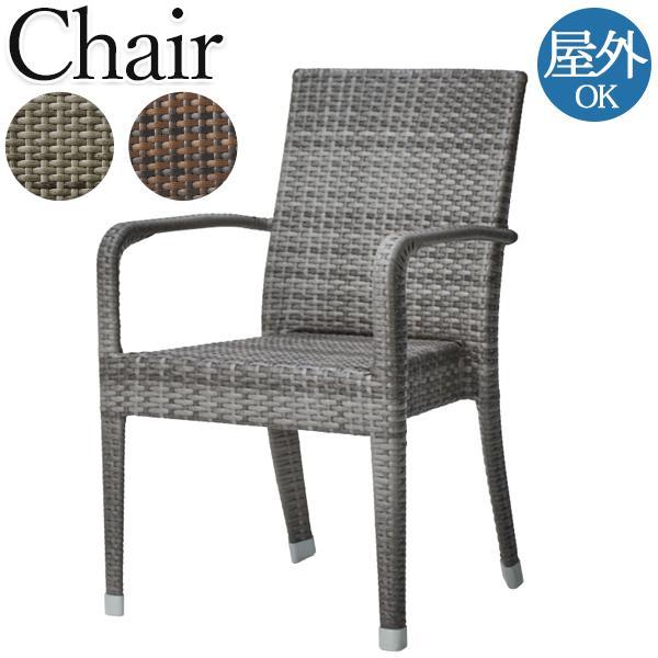 ガーデンチェア チェアー イス いす 椅子 肘付 業務用 CR-0650 テラス アウトドア ダイニング バー 店舗 レストラン カフェ ホテル アジアン シンプル おしゃれ