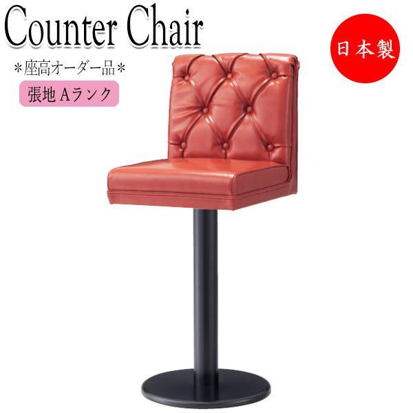 バー スツール カウンター チェア チェアー イス いす 椅子 金属製 業務用 CR-0962 ダイニング 店舗 レストラン カフェ シンプル ベーシック モダン おしゃれ