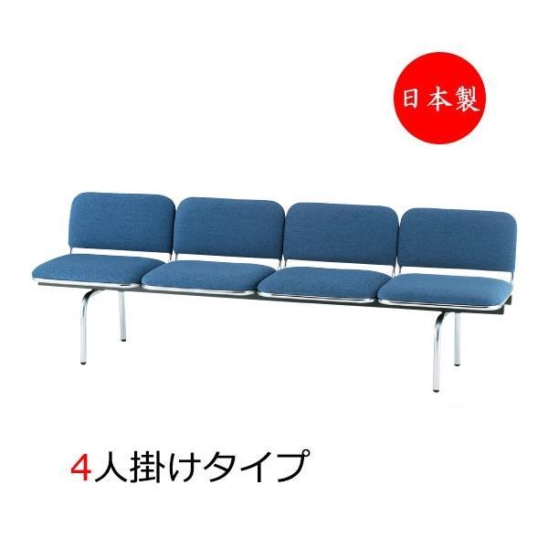 ロビーチェア 長椅子 ベンチ 待合イス 椅子 いす いす 4人掛 背付 背もたれ 布 レザー FU-0215 シンプル 業務用 オフィス 病院 学校 ショッピングモール