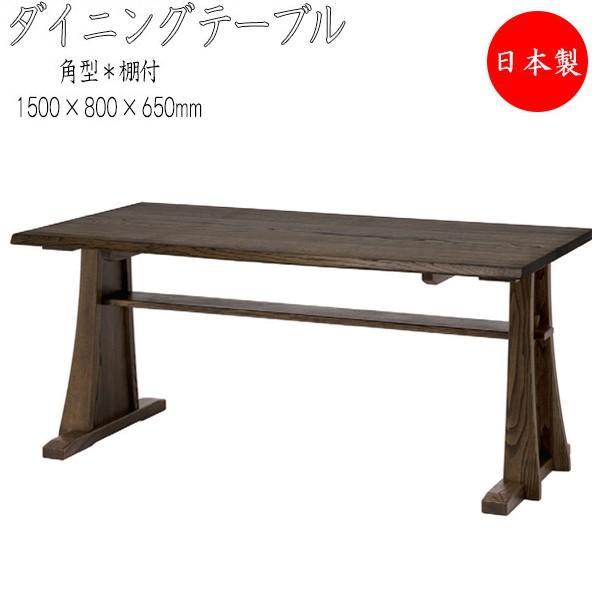 ダイニングテーブル 棚付タイプ リビングテーブル 長方形テーブル 長机 食卓 ダイニング テーブル ダークブラウン HM-0015 HM-0015