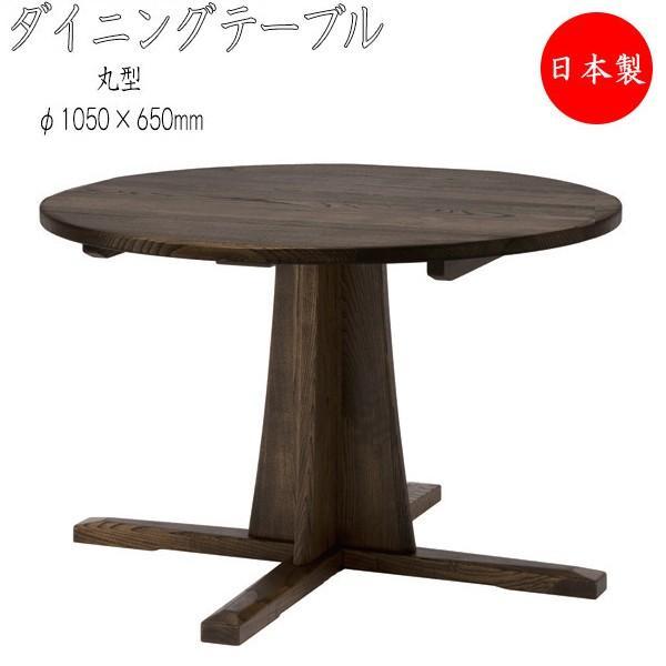 ダイニングテーブル 円形テーブル 丸型 正円 リビングテーブル 食卓 食卓 ダイニング テーブル ダークブラウン HM-0016
