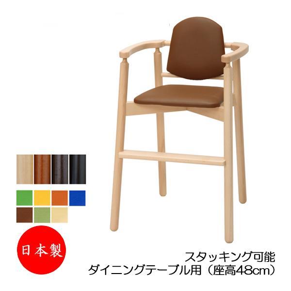 ベビーチェア キッズチェア 子供椅子 イス いす キッズファニチャー キッズファニチャー 子供向け家具 木製フレーム スタッキング可能 IK-0011