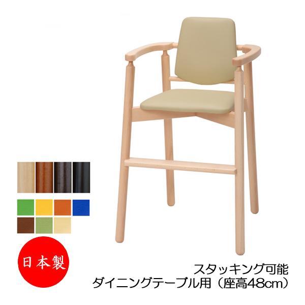 ベビーチェア キッズチェア 子供椅子 子供椅子 イス いす キッズファニチャー 子供向け家具 木製フレーム スタッキング可能 IK-0012