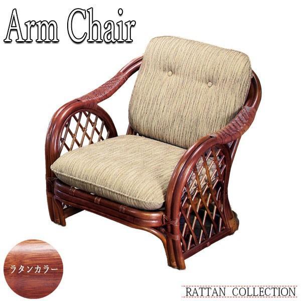 アームチェア チェアー 椅子 椅子 イス チェア 籐 ラタン D色 幅75cm ダークブラウン お洒落 布 IR-0076