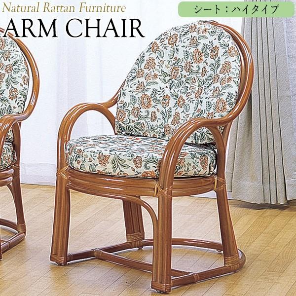 アームチェア 椅子 高座椅子 1Pソファ 1人掛 ハイタイプ 幅57 奥行62 奥行62 高さ80cm ラタン家具 籐家具 天然素材 IS-0550