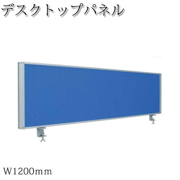 デスクトップパネル デスク用パネル パーティション スクリーン スクリーン 間仕切り 仕切 衝立 パーソナルスペース 幅120cm 高さ35cm クロス貼り クランプ式 KN-0016