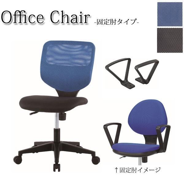 オフィスチェア 事務椅子 事務椅子 パソコンチェア デスク用チェア 背ロッキング 回転式 樹脂脚 ガス昇降式 固定肘 メッシュ張り ブラック ブルー KN-0037