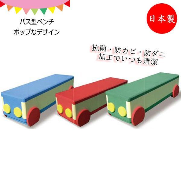キッズベンチ EVA遊具 バス型 スツール 長椅子 いす イス おもちゃ 玩具 こども 子ども 子供 キッズ ファニチャー 軽量 安全 大型遊具 青 緑 赤 KS-0033