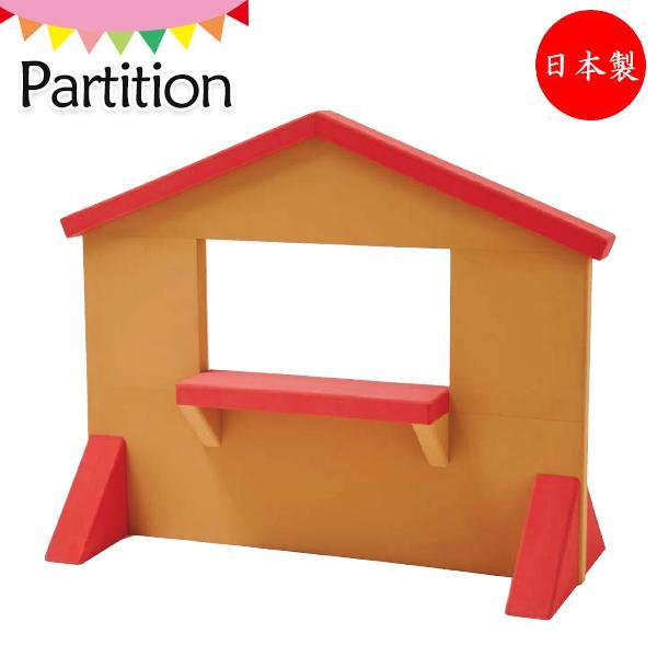 パーテーション ハウスパネル 衝立 ついたて 窓型 ごっこ遊び 角処理済み おもちゃ 遊具 知育 子ども 子供 安心 安全 KS-0042