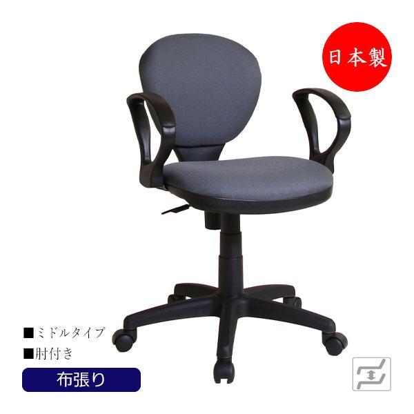あすつく オフィスチェア 日本製 日本製 MT-0074 事務イス パソコンチェア OAチェア 書斎椅子 デスクチェア ワークチェア 作業椅子 肘付 布張り
