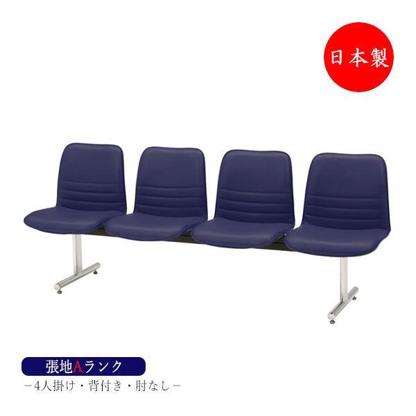 ロビーチェア 日本製 4人掛け 長椅子 待合椅子 ロビーベンチ ロビーベンチ チェア 椅子 イス ロビー用チェア 張地Aランク MT-0107