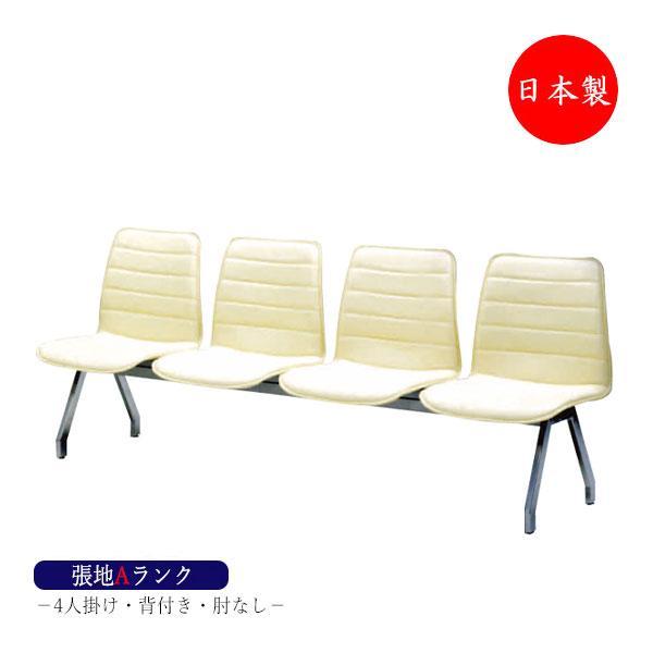ロビーチェア 日本製 4人掛け 長椅子 待合椅子 ロビーベンチ 椅子 ロビー用チェア ロビー用チェア 張地Aランク MT-0138