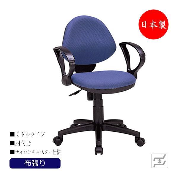 あすつく あすつく オフィスチェア 日本製 MT-0153 事務イス パソコンチェア 書斎椅子 デスクチェア ワークチェア 肘付 ナイロンキャスター仕様 布張り