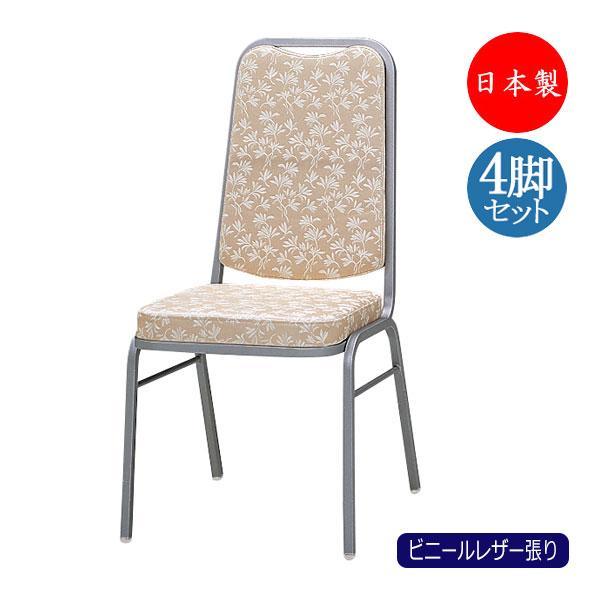 レセプションチェア イス 椅子 スタッキング ハイグレード アルミ シルバー塗装 レザー張り MT-0408