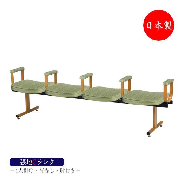 ロビーチェア 日本製 背無し 4人掛け 肘付 長椅子 待合椅子 待合椅子 ロビーベンチ 椅子 ロビー用チェア 張地Cランク MT-0517