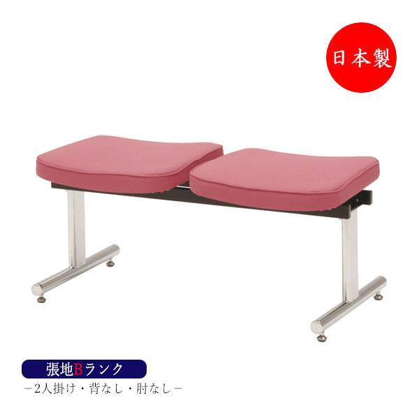 ロビーチェア 日本製 背無し 2人掛け 長椅子 待合椅子 ロビーベンチ 椅子 イス ロビー用チェア 張地Bランク MT-0542