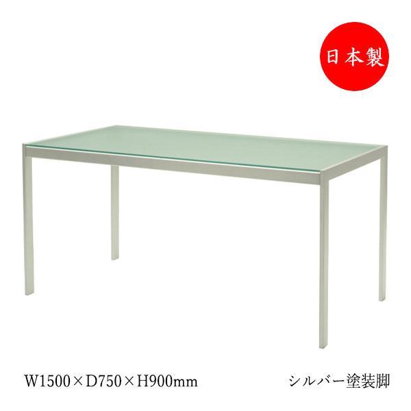 ガラステーブル リビングテーブル ダイニングテーブル 幅150 高さ72cm 業務用 机 空間 シルバー塗装 MT-0593