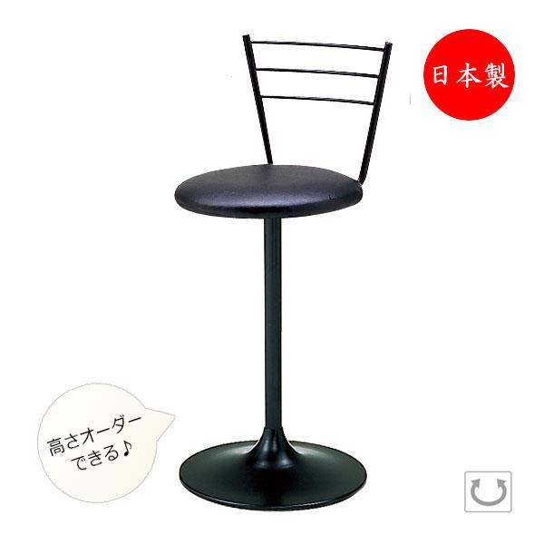 高さオーダーできる カウンターチェア イス 椅子 スタンド椅子 バーチェア ブラック塗装脚 MT-0657