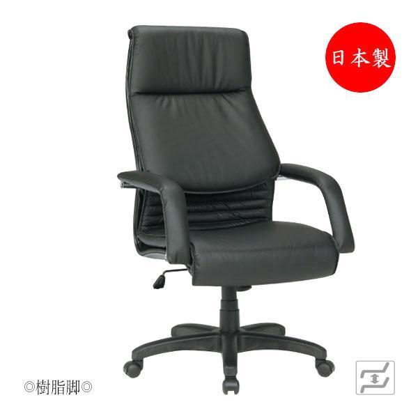 あすつく 決算前在庫処分 決算前在庫処分 オフィスチェア MT-0855 社長椅子 イス ハイバック 肘付 樹脂脚 本革ブラック ロッキング機構 ガス昇降式