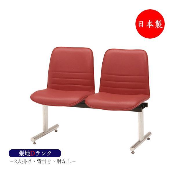 ロビーチェア 日本製 2人掛け 長椅子 待合椅子 ロビーベンチ ロビーベンチ チェア 椅子 イス ロビー用チェア 張地Dランク MT-0881