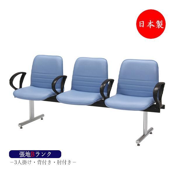 ロビーチェア 日本製 日本製 3人掛け 肘付 長椅子 待合椅子 ロビーベンチ 椅子 イス ロビー用チェア 張地Bランク MT-0896