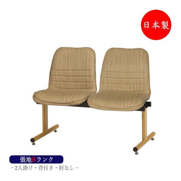 ロビーチェア 日本製 2人掛け 長椅子 待合椅子 ロビーベンチ 椅子 ロビー用チェア 張地Bランク 張地Bランク MT-0928