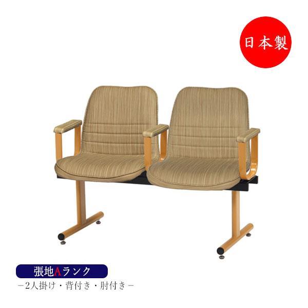 ロビーチェア 日本製 2人掛け 肘付 肘付 長椅子 待合椅子 ロビーベンチ 椅子 ロビー用チェア 張地Aランク MT-0942