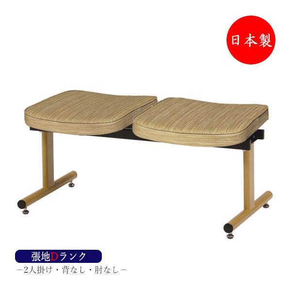 ロビーチェア 日本製 背無し 2人掛け 長椅子 待合椅子 ロビーベンチ 椅子 椅子 ロビー用チェア 張地Dランク MT-0959