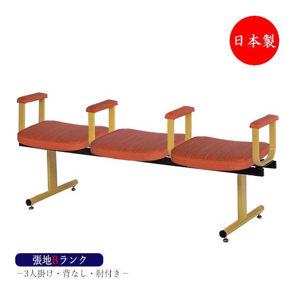 ロビーチェア 日本製 背無し 3人掛け 3人掛け 肘付 長椅子 待合椅子 ロビーベンチ 椅子 ロビー用チェア 張地Bランク MT-0978