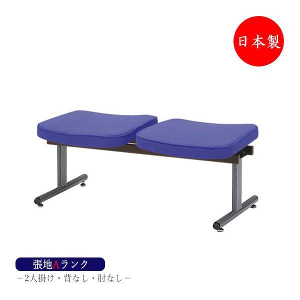 ロビーチェア 日本製 背無し 2人掛け 長椅子 長椅子 待合椅子 ロビーベンチ 椅子 ロビー用チェア 張地Aランク MT-1039